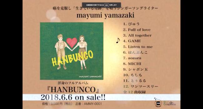 ニューアルバム『HANBUNCO』トレーラー公開!