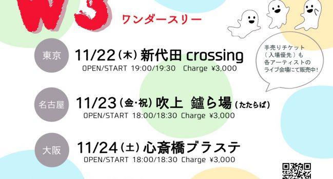 ワンダースリー東名阪ツアー開催決定!!